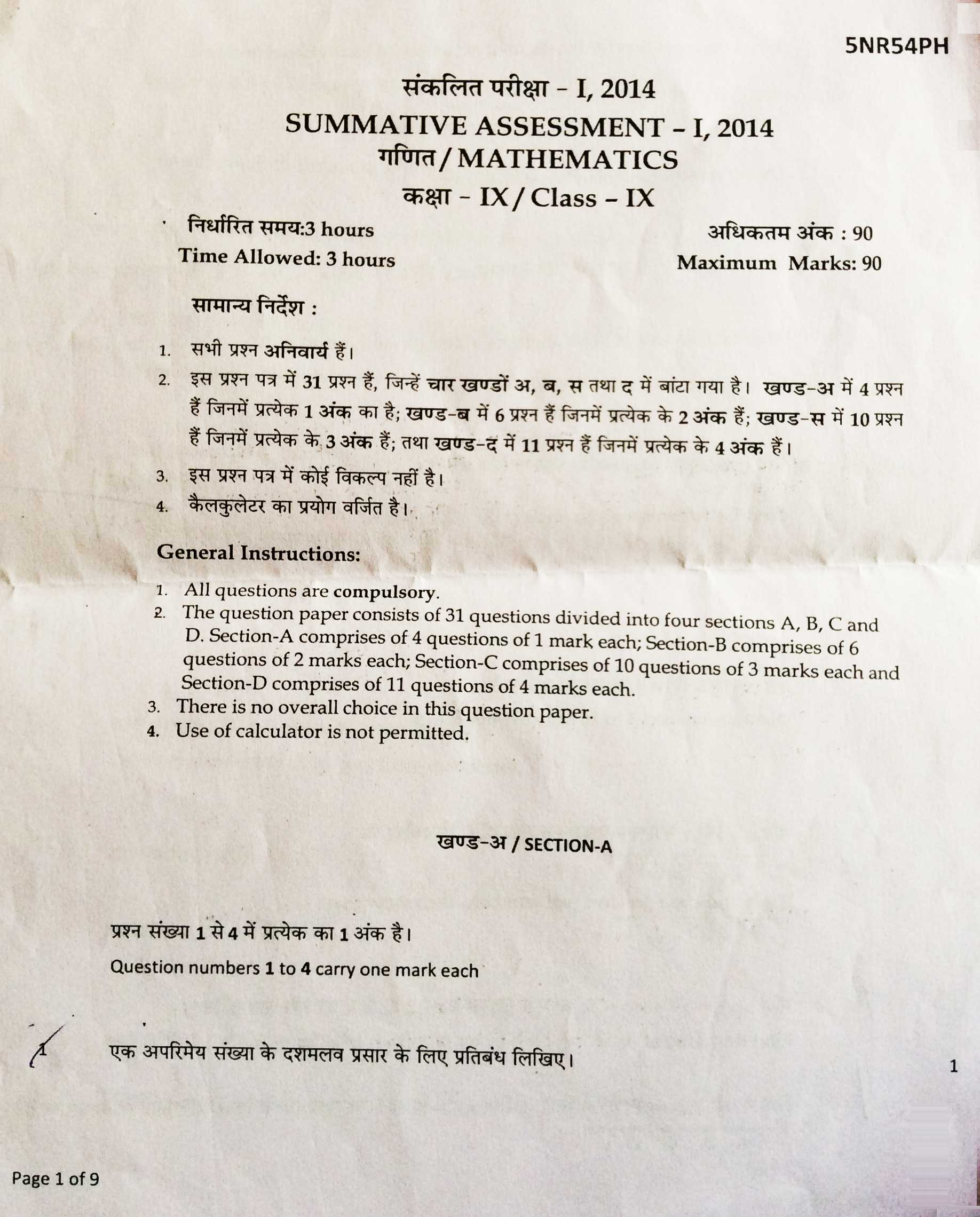 class 9 sa 1 paper 2013 cbse Class ix mathematics sa-i question paper 2013  science sa2 class 9 cbse question paper shrivathsan venkataraman class 9 cbse mathematics question paper.