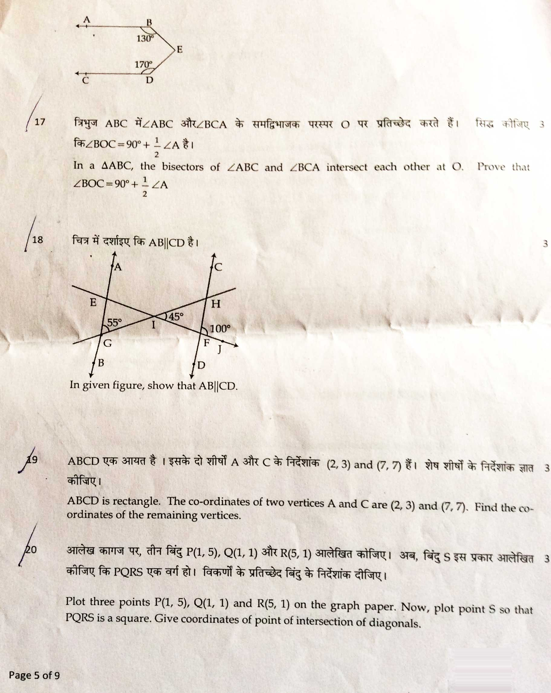 ⭐ Cbse 9th standard maths book download | maths notes for class 9